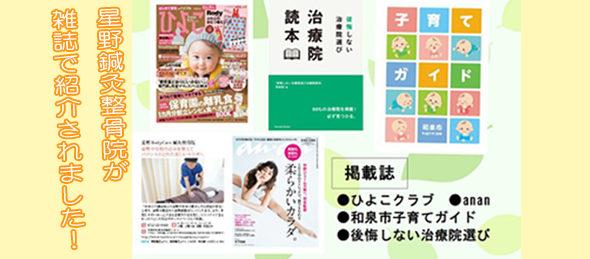 星野BodyCare鍼灸整骨院 雑誌掲載の画像