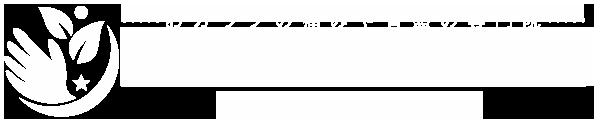 星野鍼灸整骨院のロゴ